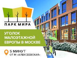 Уголок малоэтажной Европы в Москве Готовые апартаменты с